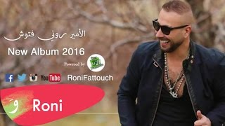 Roni Fattouch – Tarabiyat [Official Audio] (2016) / روني فتوش - طربيات