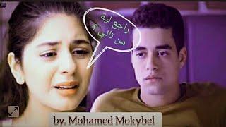 راجع لية من تاني! مروان وليلي انت اخترت تامر عاشور أغنية حزينة جداا