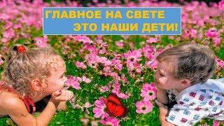 В день детей - Главное на свете это наши дети!