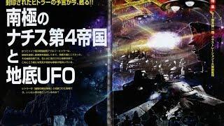 南極のナチス第4帝国と地底UFO! ムーの基礎知識2014年2月号総力特集 thumbnail