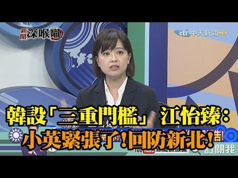 《新聞深喉嚨》精彩片段 韓設「三重門檻」 江怡臻:小英看到35萬人緊張了!回防新北!