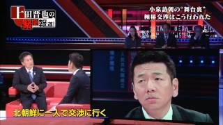 井上義行 みんなの党 上田晋也の緊急報道 北朝鮮拉致問題について.