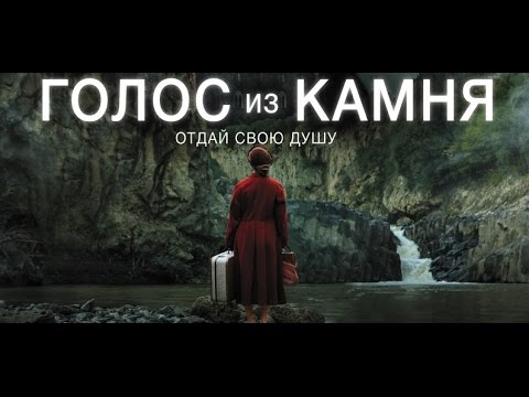 Кадры из фильма Голос из камня