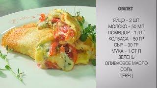 Омлет / Омлет рецепт / Омлет с молоком / Омлет с колбасой / Омлет с сыром / Омлет с помидорами