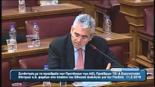 11-02-2016 Συζήτηση της Επιτροπής Μορφωτικών Υποθέσεων