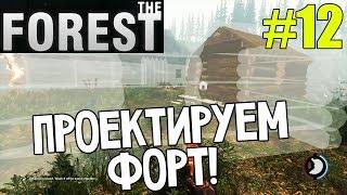 Прохождение THE FOREST | Строим ФОРТ! #12