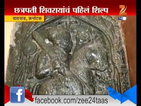 Karnatak : First Ever Staue Of Shivaji Maharaj thumbnail