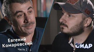 Сидр. Евгений Комаровский (часть 2)