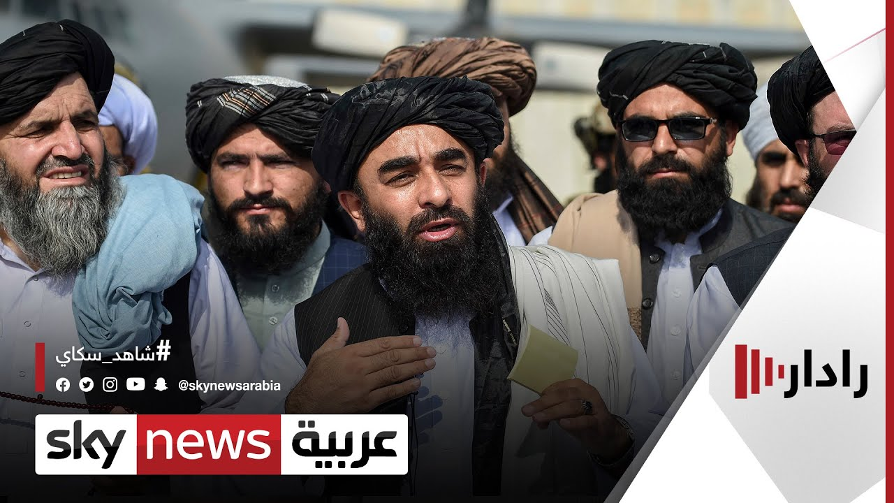 طالبان تطلب كلمة للحكومة الأفغانية بالأمم المتحدة  #رادار  - 17:55-2021 / 9 / 22