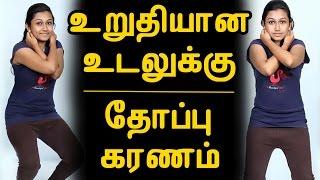 உறுதியான உடலுக்கு தோப்பு கரணம் | Super Brain Yoga | Thoppukaranam | Health Tips in Tamil
