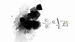 시와 수필과 음악과 - 박보경 씨 (6/30)