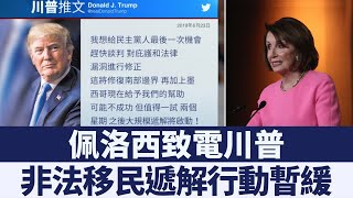 川普推遲非法移民遞解出境行動 盼兩黨達成合作解決邊境危機 新唐人亞太電視 20190626