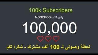 لحظة وصولي لـ 100 ألف مشترك - شكرا لكم  100k Subscribers❤️❤️❤️