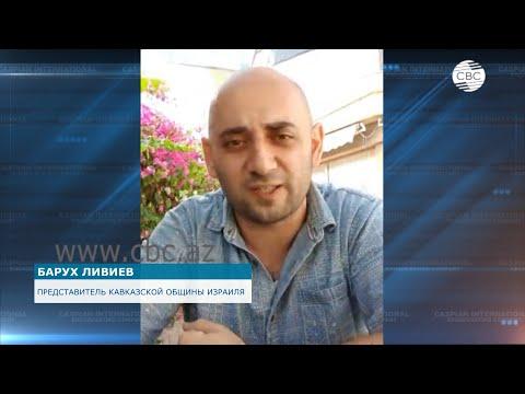 Барух Ливиев: Израиль поддерживает Азербайджан