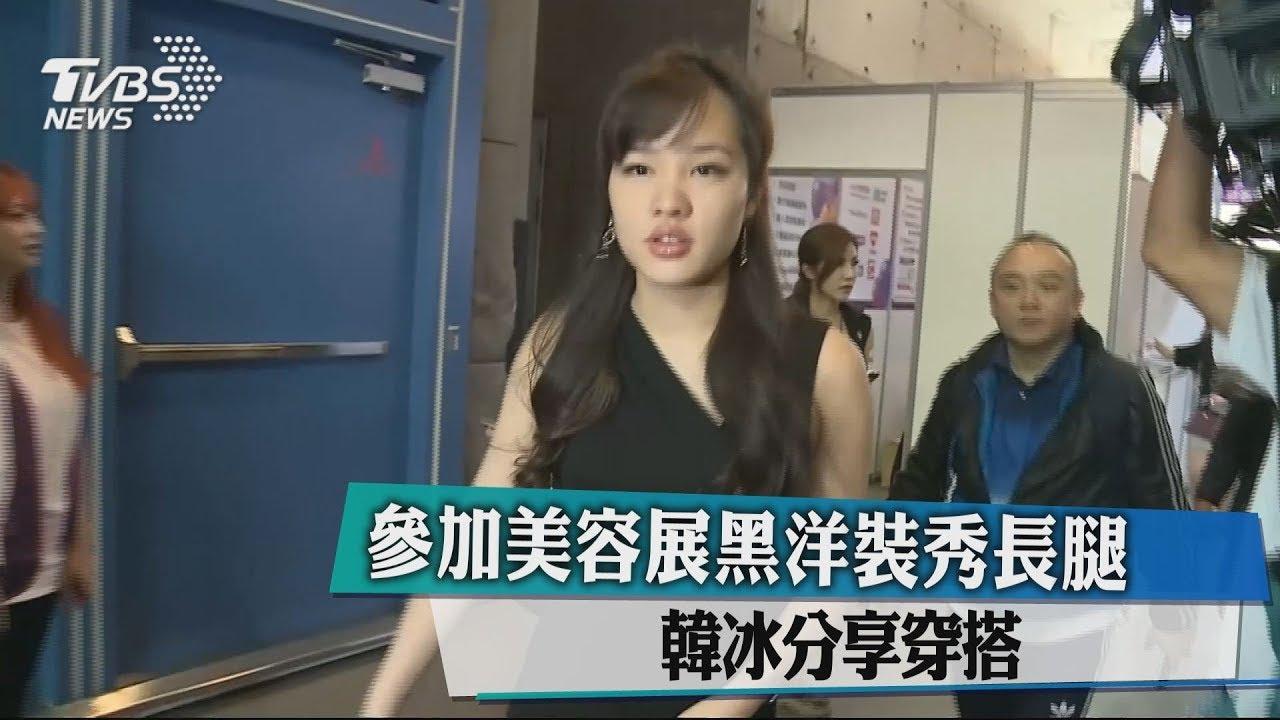 參加美容展黑洋裝秀長腿 韓冰分享穿搭 - YouTube