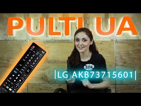 Обзор пульта LG AKB73715601| FAST VIEWE | Pulti.ua