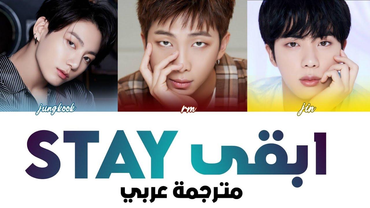 """BTS (방탄소년단) """"Stay"""" Arabic Sub    اغنية بي تي اس الجديدة """"اِبقى"""" مترجمة عربي"""