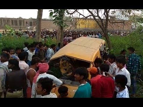 Kushinagar में Train से भिड़ी School Van, 13 बच्चों समेत 14 की मौत | ABP News Hindi