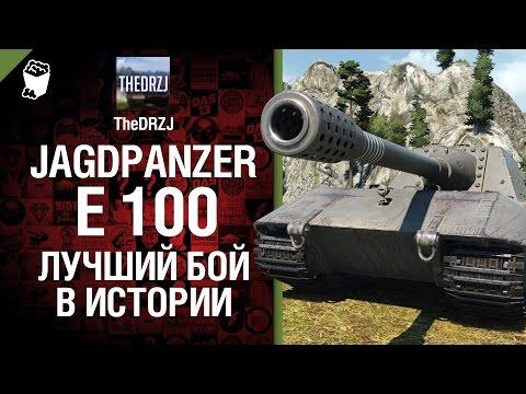 Jagdpanzer E 100 - Лучший бой в истории 11 - от TheDRZJ World of Tanks