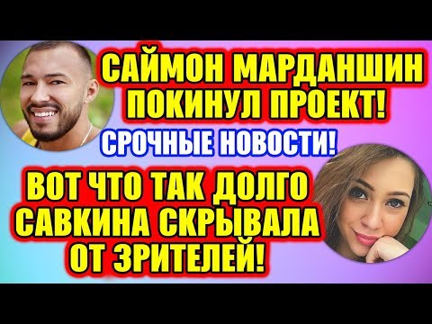 Дом 2 Свежие новости и слухи! Эфир 25 ИЮЛЯ 2019 (25.07.2019)