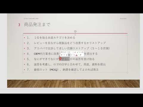 OEM、ODM初心者向け中国輸入で商品作り方解説