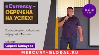 Криптовалюта eCurrency - обречена на успех! Москва/Спикер Сергей Белоусов