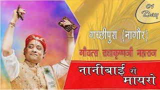 Gambar cover || Radha krishna ji maharaj| || Day 1 । Nani Bai ko mayro Gachhipura || नानीबाई रो मायरो गच्छीपुरा।।