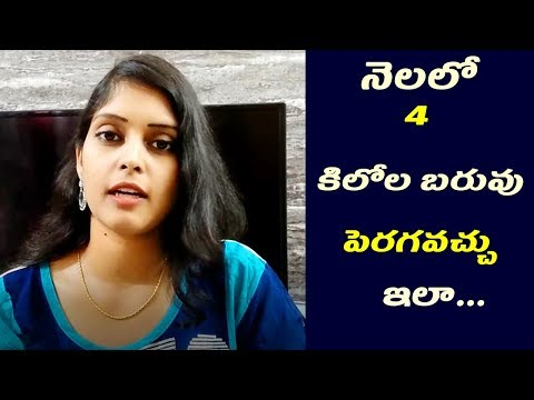 How to Gain Weight Fast in Telugu||Weight Gain Tips in Telugu||Gain Weight in 10 days/ #healthtips