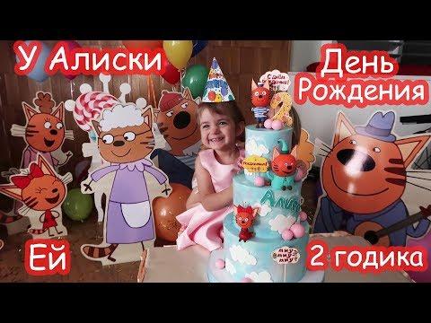 День рождения Алисы 2 годика. ЦЕЛИКОМ. Почти 2 часа видео