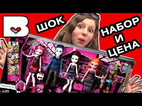 5 КУКОЛ за 4000 РУБЛЕЙ! Новые куклы Монстер Хай 2017 Maul Monsteristas 5 pack Monster High монстр