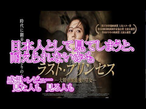 映画ラスト・プリンセス 大韓帝国最後の皇女感想・レビュー見た人も 見る人も
