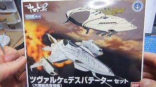 Bandai Yamato 2202 Czvarke and Desvatator Mecha Collection plamo unboxing