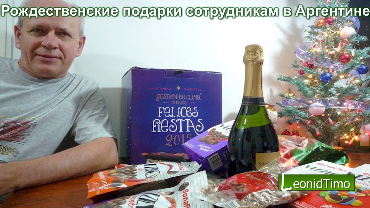 Рождественские подарки сотрудникам в Аргентине.