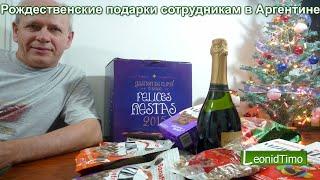 Рождественские подарки сотрудникам в Аргентине.(В Аргентине принято сотрудникам к рождеству дарить подарки и поздравлять в наступающими праздниками, а..., 2014-12-14T03:25:48.000Z)