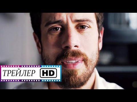 Дом с прислугой | Прислуга (1 Сезон) - Русский трейлер HD (Озвучка) | Сериал | 2019