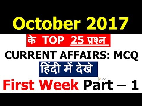 October 1st Week Part 1 Current Affairs MCQ IBPS PO MAINS , RRB PO , SSC , IB , other exams