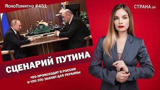 Сценарий Путина. Что происходит в России и что это значит для Украины | #451 by Олеся Медведева