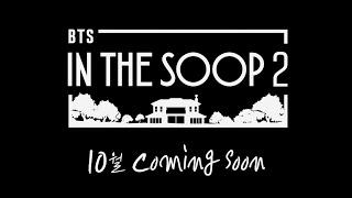 [In the SOOP BTS ver. Season 2] Official Teaser 1