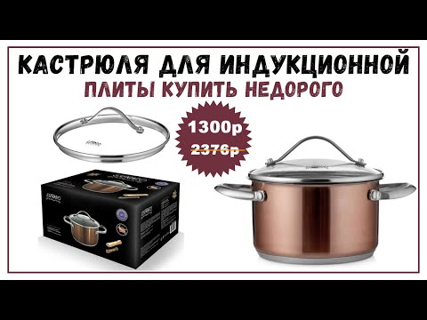 Кастрюля для индукционной плиты купить // КУПИТЬ КАСТРЮЛЮ НЕДОРОГО // Посуда для индукционной плиты