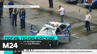 СК возбудил дело по факту гибели полицейского в ДТП в Москве - Москва 24