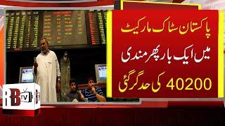 PAKISTAN STOCK EXCHANGE: Stock Market Witnesses Bearish Trend, KSE 100-Index Drops Down, Stock Trade