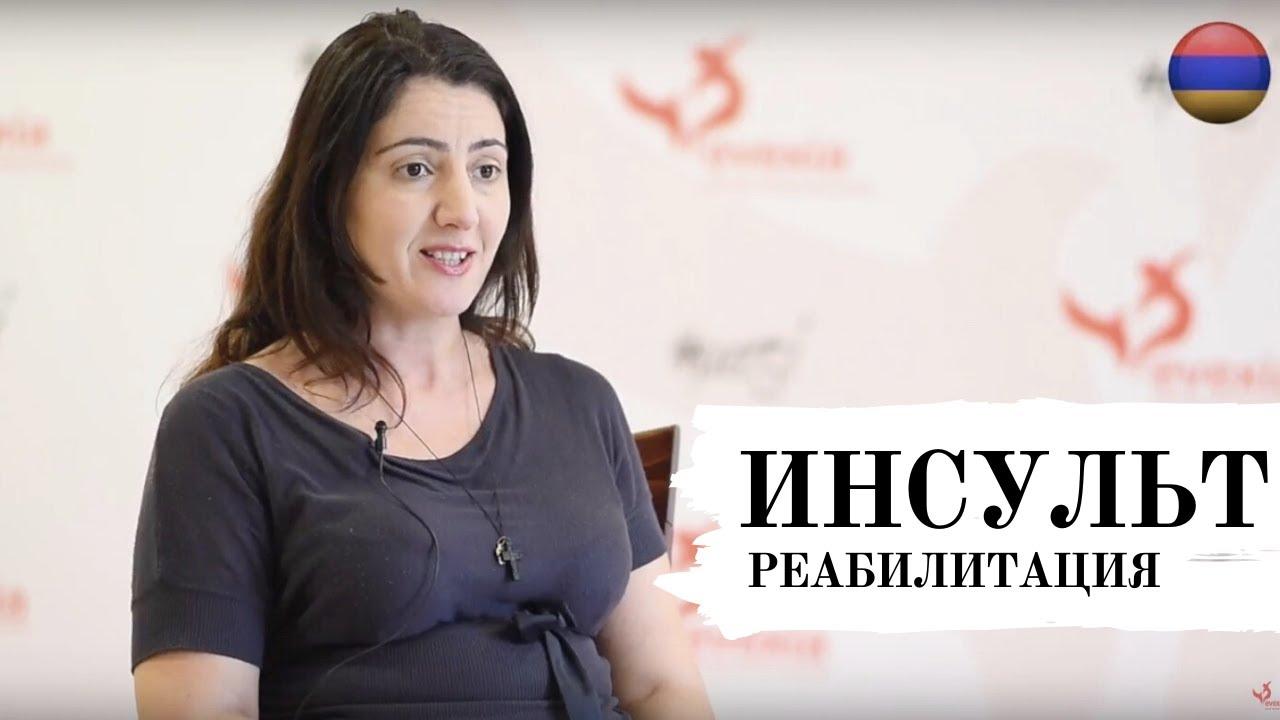 Реабилитация после Инсульта - Армения