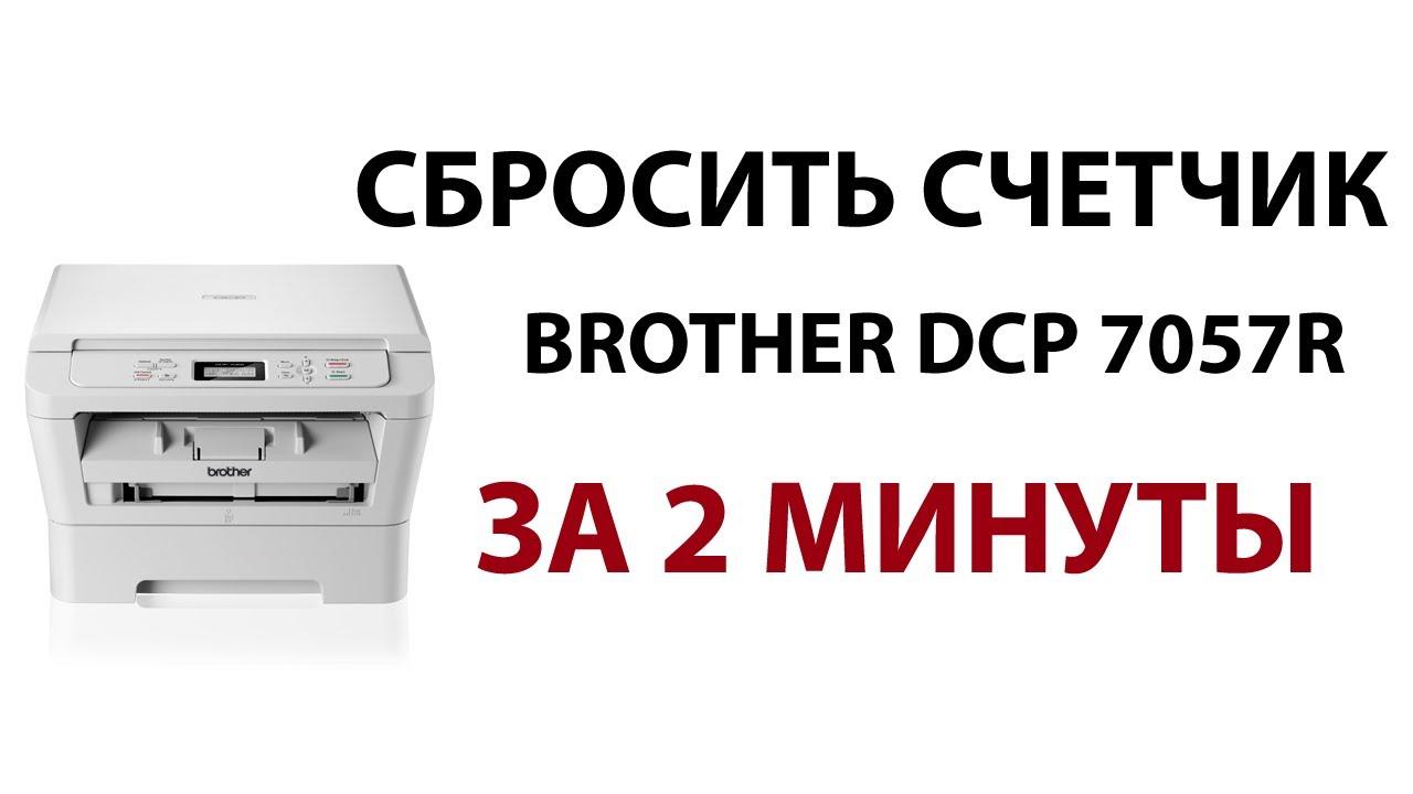 Драйвер на принтер brother dcp 7057 wr