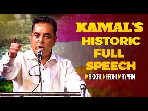 Kamal's Historic Full Speech at Madurai | MAKKAL NEEDHI MAIAM | RN 08