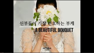신부들이 가장 선호하는 은방울꽃 작약 연예인 왕세자비 …