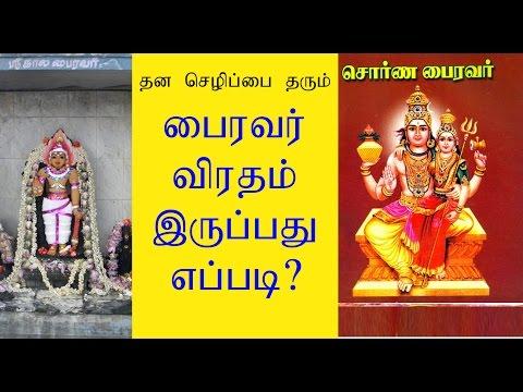 பைரவர் விரதம் இருப்பது எப்படி?   பைரவர் கடவுள் பூஜை   Bhairavar Viratham   God Bhairava Pooja Steps
