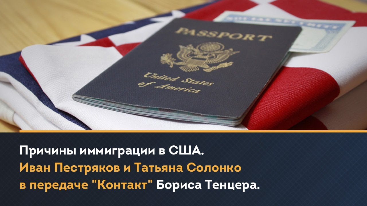 Иммиграция в сша из россии