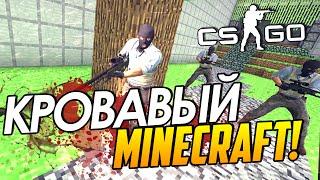 CS GO Кровавый Minecraft Майнкрафт в Контре