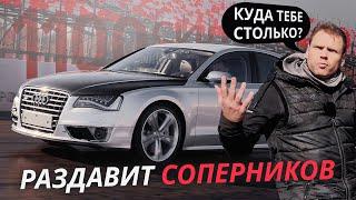 1100 сил! Очень КОМФОРТНО, очень БЫСТРО и очень ЭФФЕКТНО. Audi S8 | Тюнинг ателье