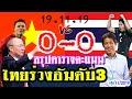 สรุปตารางคะแนน หลัง\เวียดนาม 0-0 ไทย\ ในฟุตบอลโลกรอบคัดเลือก 2022